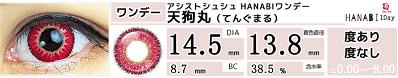 tengu76.png